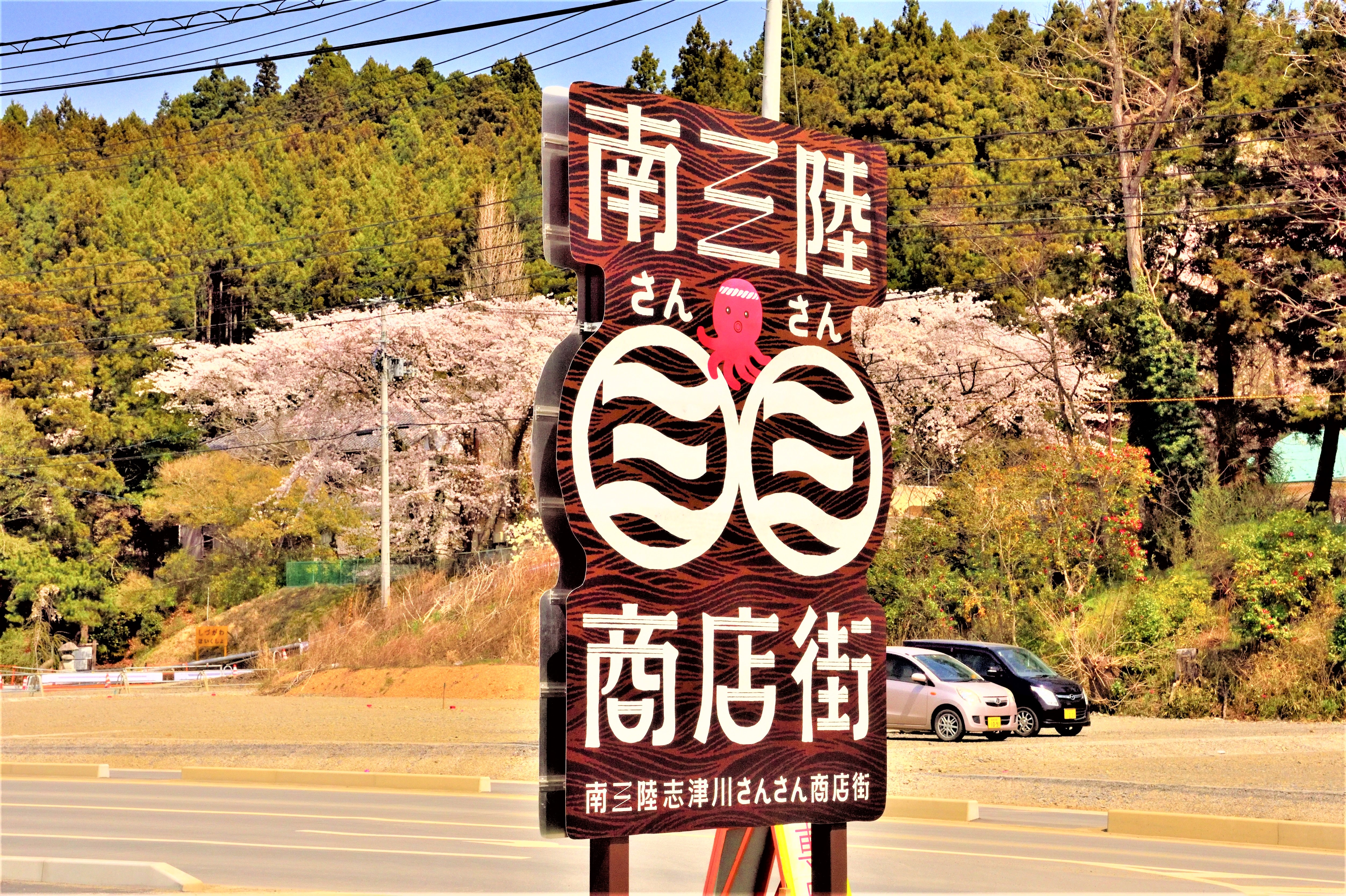 Guide board of Minamisanriku Sun Sun Shopping Village with cherry trees